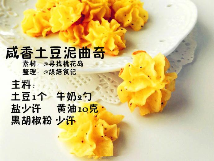 咸香土豆泥曲奇