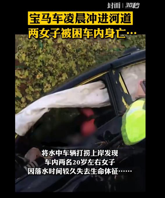 两女子凌晨开车冲入河中溺亡,被困车内没有逃出