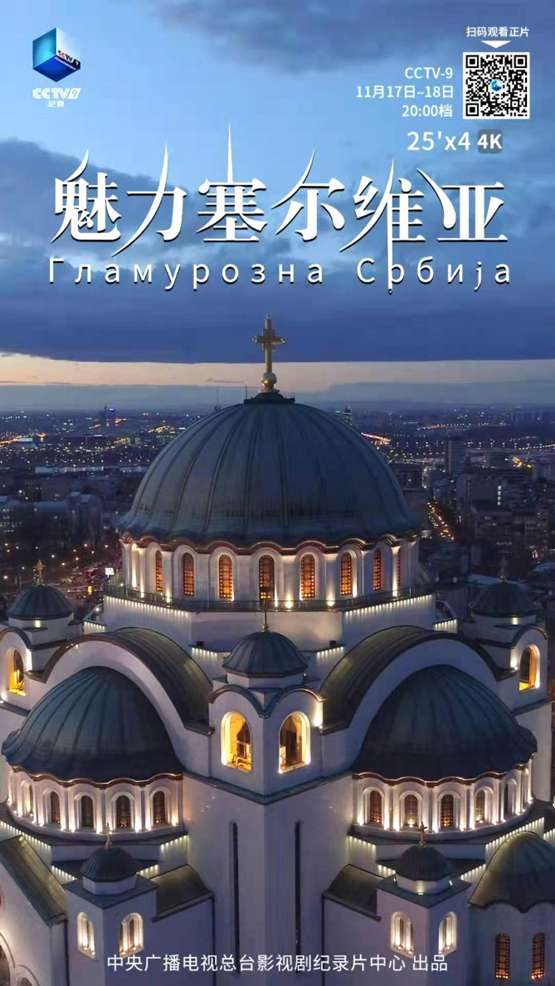 位于巴尔干半岛的塞尔维亚有着欧洲十字路口的美誉