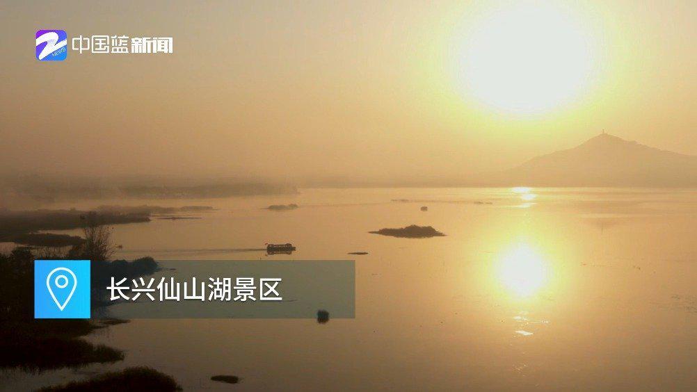 """水光潋滟 候鸟翩飞 长兴的湖光山色达""""颜值""""巅峰"""