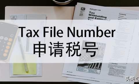 「财税」| 规避CRS—泰国个人税号