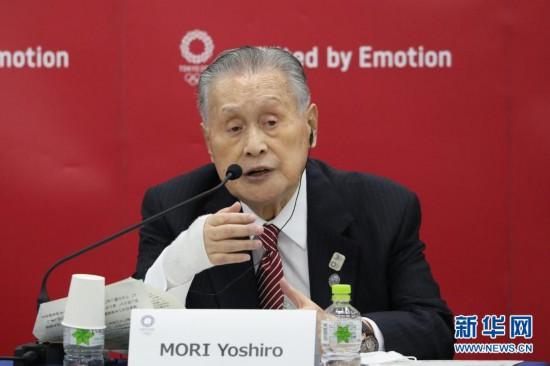 国际奥委会主席巴赫与东京奥组委主席森喜朗出席联合新闻发布会