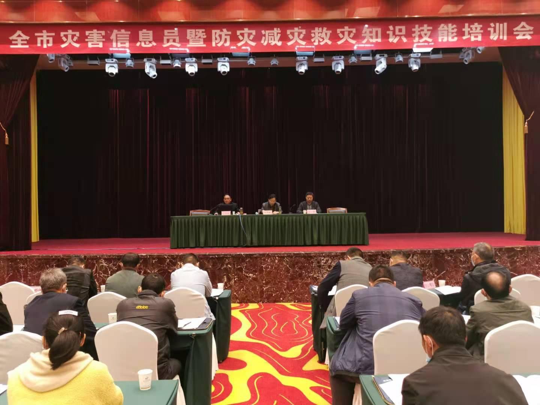 襄阳:老河口市开展防灾减灾知识技能培训