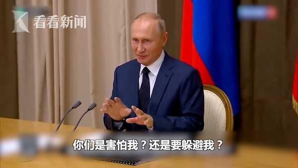 普京开会灵魂拷问:干嘛坐那么远?怕我?躲我?