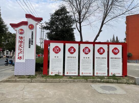 信阳浉河区:全面推进法治乡村建设