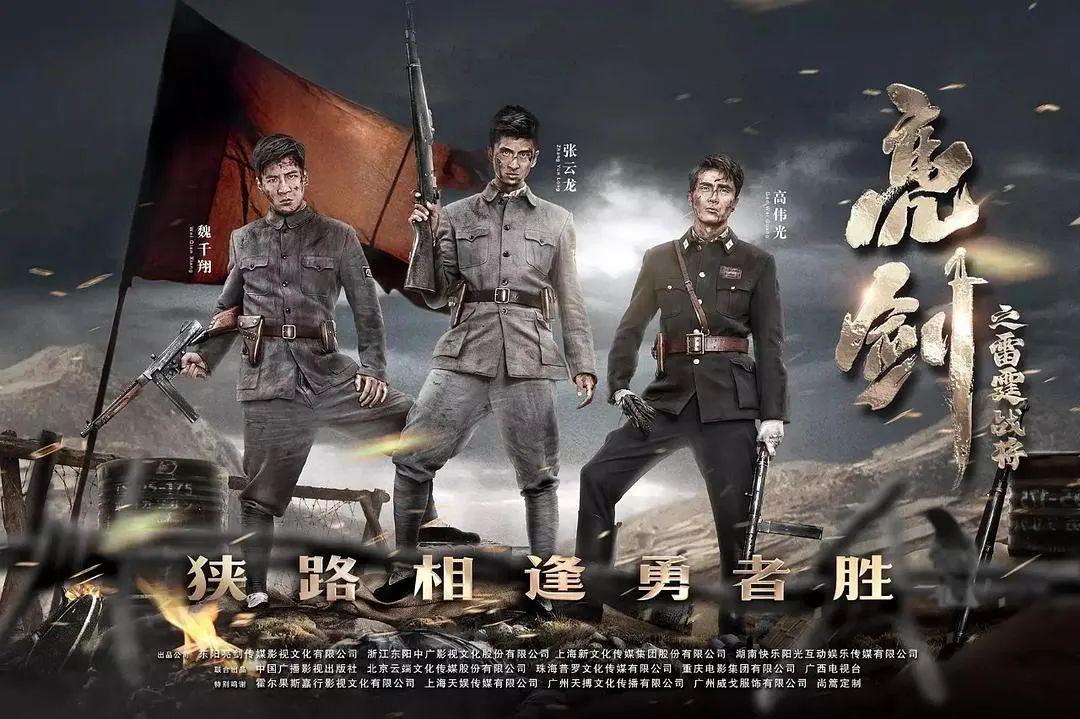 《雷霆战将》宣传海报