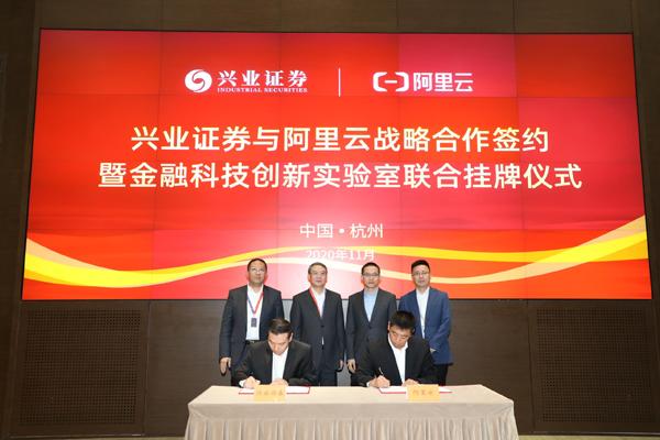 兴业证券与阿里云签署战略合作协议 探索证券行业金融科技创新与数智化转型发展新路径