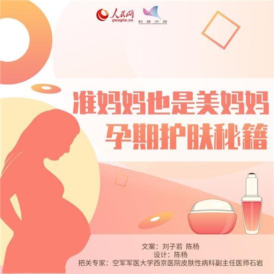 孕期科学护肤这样做
