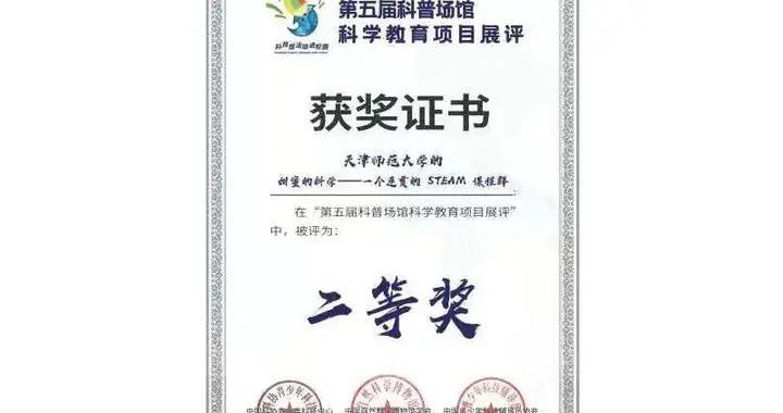 天津师大物理科普项目获第五届全国科普场馆科学教育项目展评活动二等奖