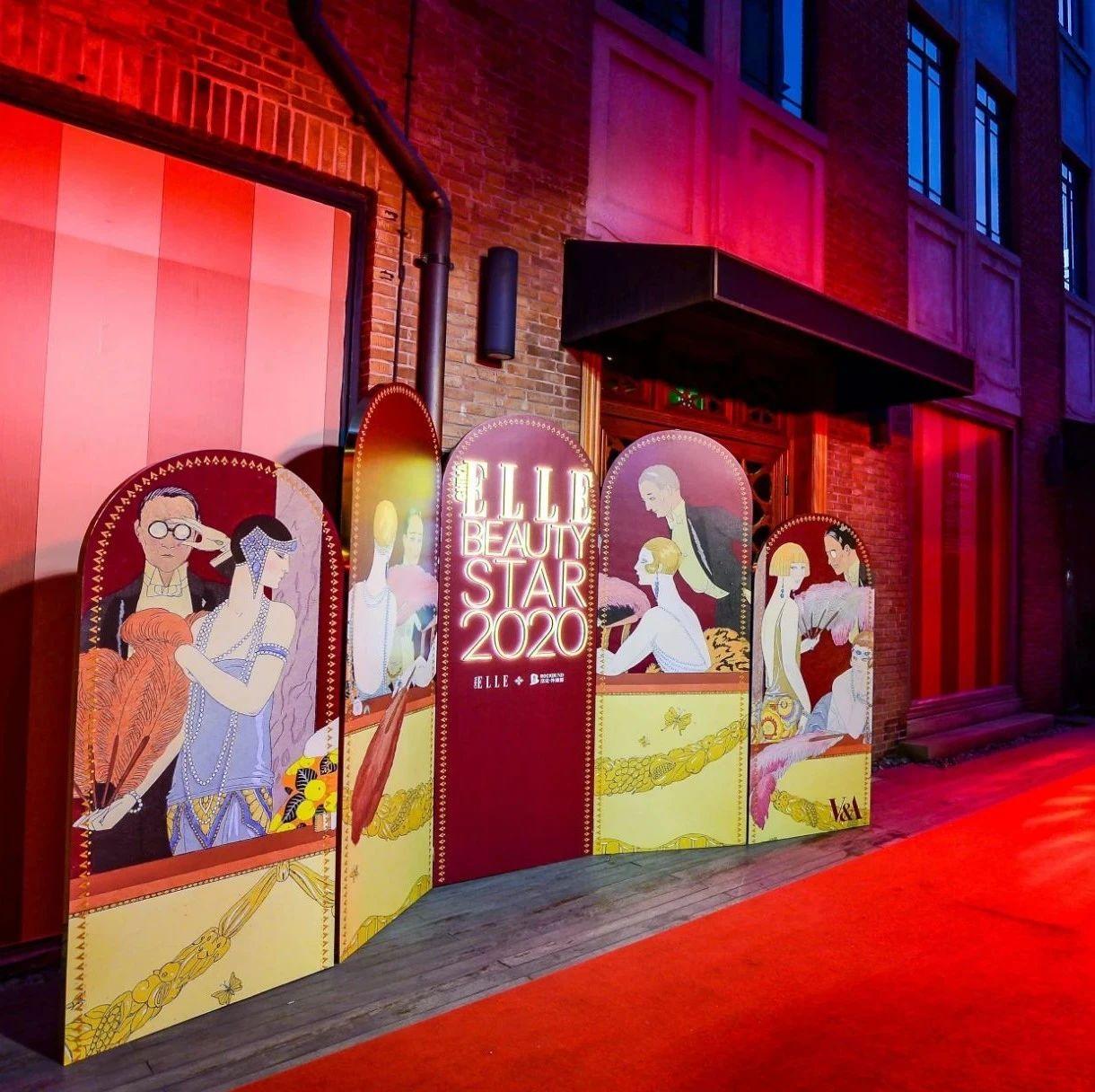 「美妆博物馆」奇妙夜,释放一整年的美妆秘籍