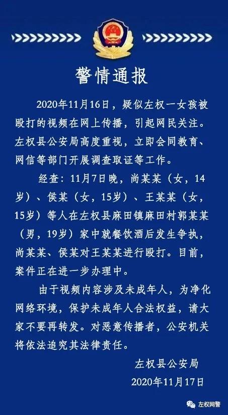 山西左权县15岁女孩被两女生围殴:遭脚踹、被狂扇耳光!警方:仨女生酒后起争执