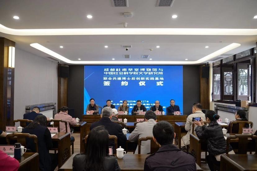 成都杜甫草堂博物馆+中国社会科学院,博士后创新实践基地将诞生