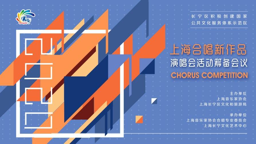 合唱新作|筹备会顺利召开,上海合唱新作品演唱会还会远吗?