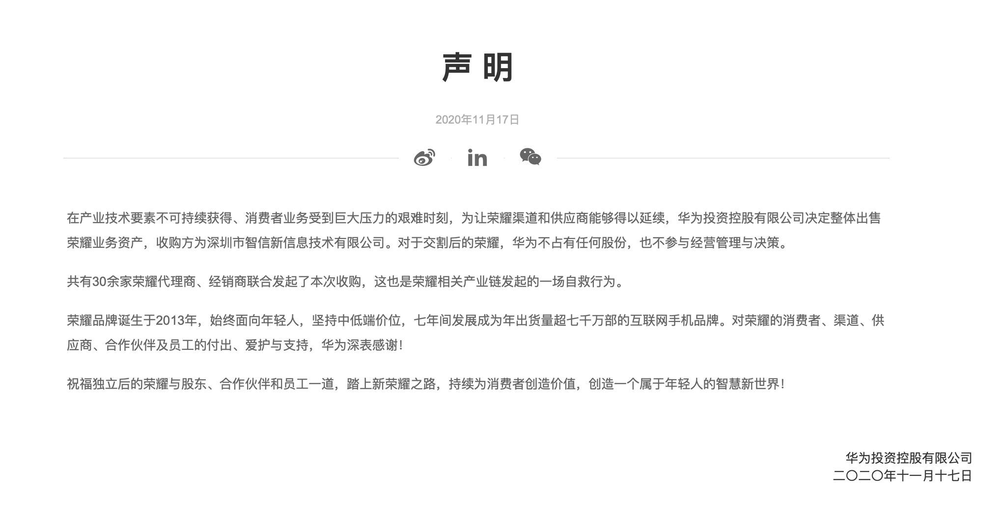 华为声明感谢与祝福:整体出售荣耀业务,艰难时刻产业链自救