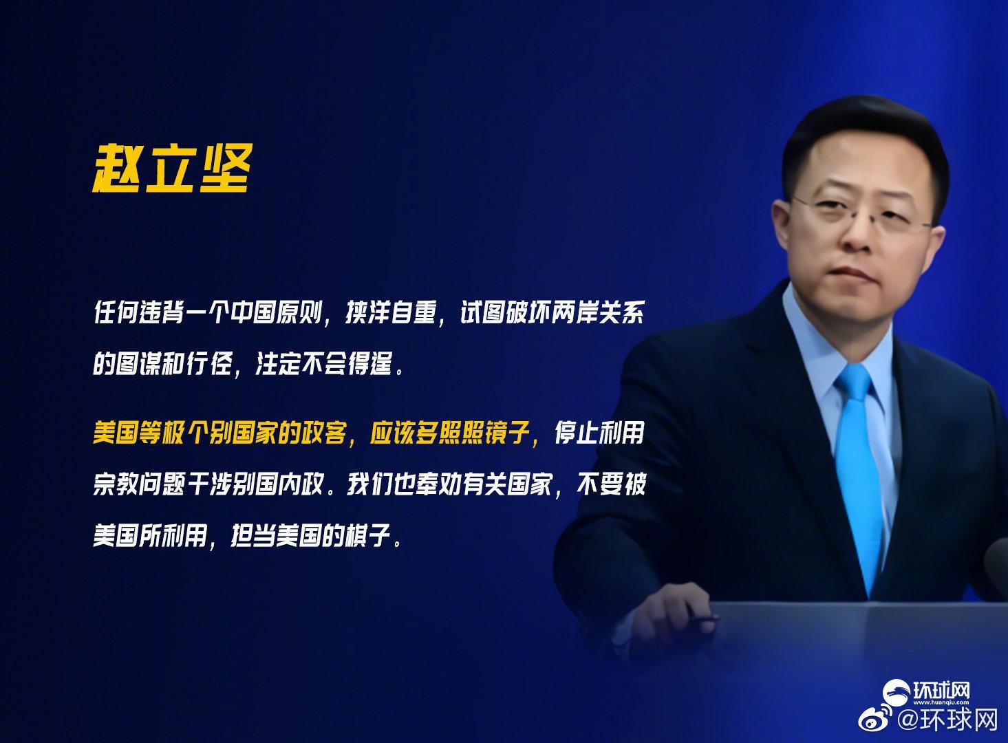 美波合办会议上蓬佩奥攻击中国宗教政策……