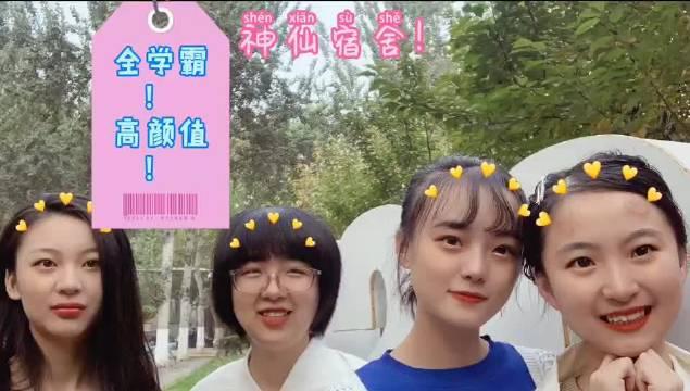 西安交通大学 学霸寝室四人 全保研名校!
