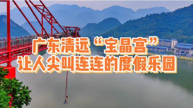 """广东清远""""宝晶宫"""",让人尖叫连连的度假乐园"""