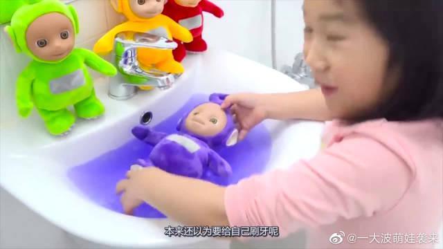 小萌娃给天线宝宝洗澡,没想到突然变大,陪小萝莉一起玩!