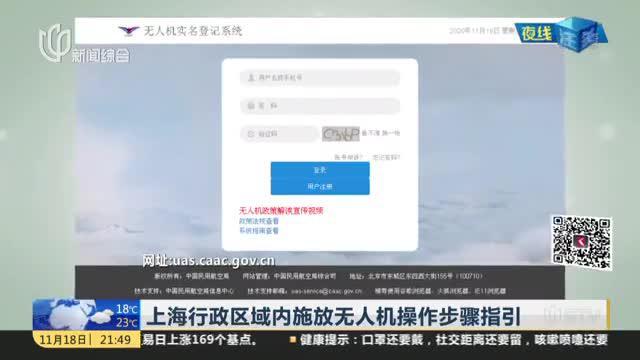 上海行政区域内施放无人机操作步骤指引