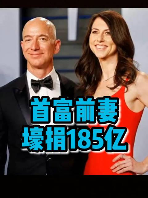 看看亚马逊创始人,离婚后妻子麦肯齐成美国女首富…………