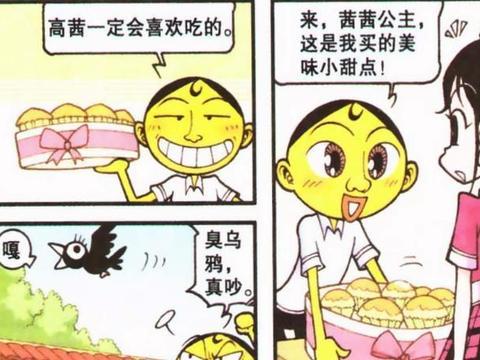 星太奇:奋豆使用大牌洁面乳,结果脸上长了一颗超级大的青春痘!