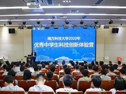 高考倒计时200天!南科大举办优秀中学生体验营,一路向南到深圳