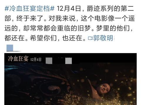 《爵迹2》定档,易烊千玺王爵造型冷艳高贵,范冰冰镜头被删光