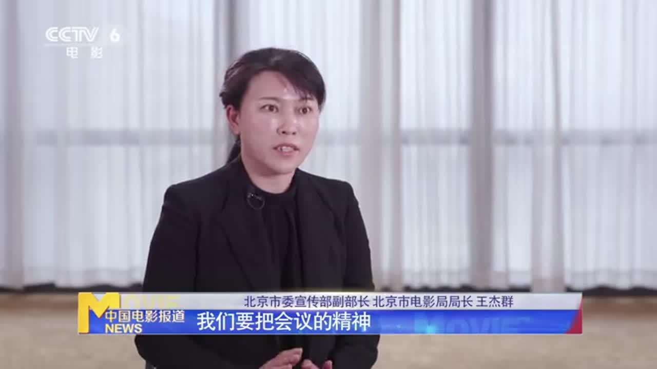 北京市电影局学习十九届五中全会精神:打造影视产业链