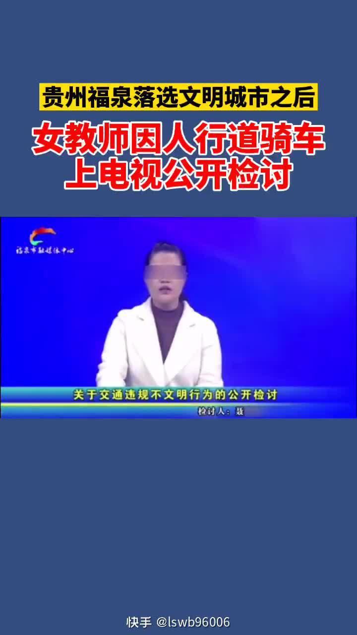 17日,贵州福泉市福泉中学一名聂姓女教师因驾驶非机动车在人行道……