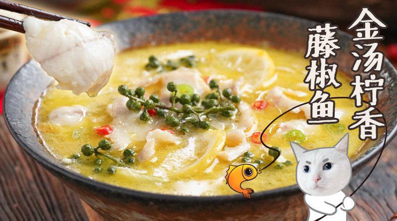 天冷了,中午就吃酸汤藤椒鱼火锅