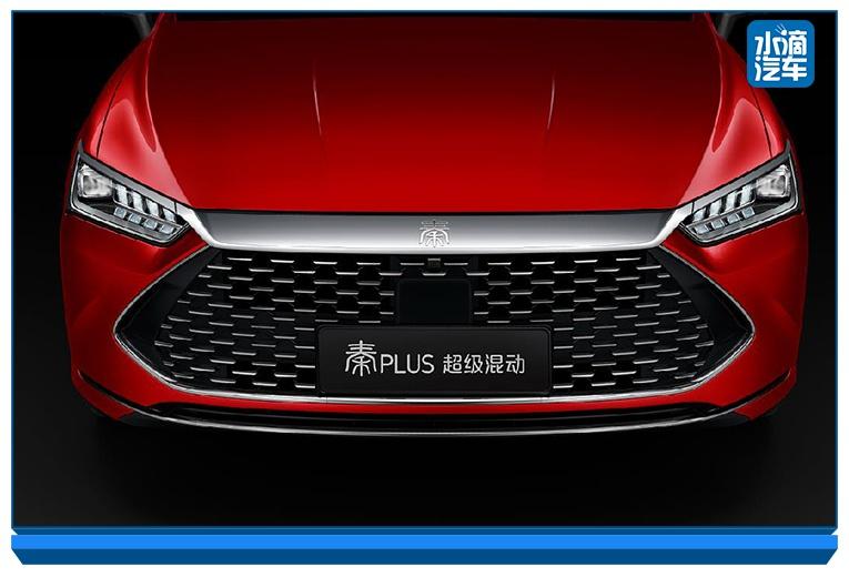 比亚迪秦PLUS官图曝光 新车将于广州车展正式亮相