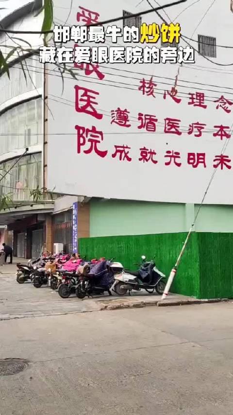邯郸最牛的炒饼,排队至少半小时?