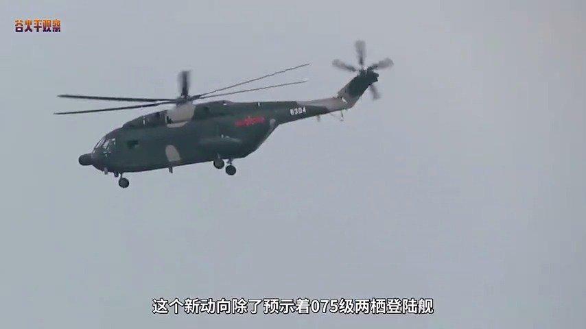 """厉害!国产""""火力侦察兵""""舰载无人直升机模型亮相075两栖登陆舰"""