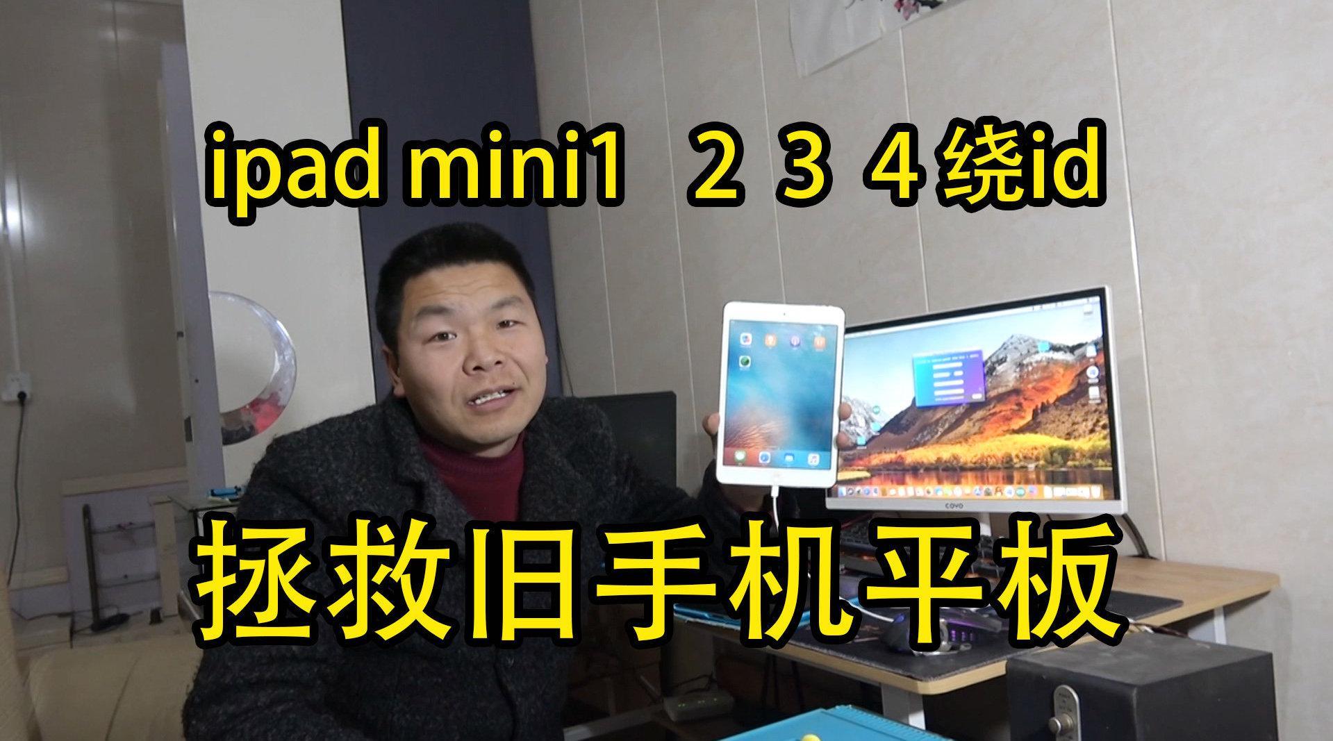 ipad mini1绕ID激活锁,让苹果老平板和手机焕然一新