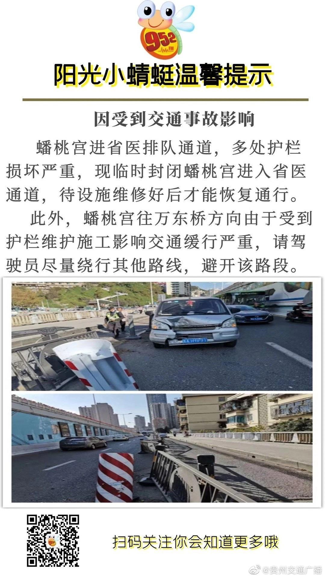 因受到交通事故影响,蟠桃宫进省医排队通道,多处护栏损坏严重……