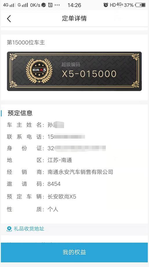 预售订单破15000台,长安欧尚X5被爆11月29日全球上市