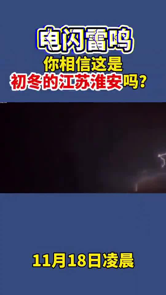 江苏淮安初冬出现雷阵雨 网友:冬雷震震夏雨雪