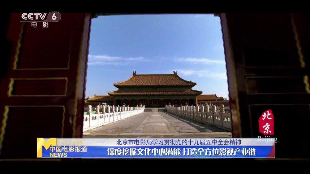 北京市电影局学习贯彻党的十九届五中全会精神