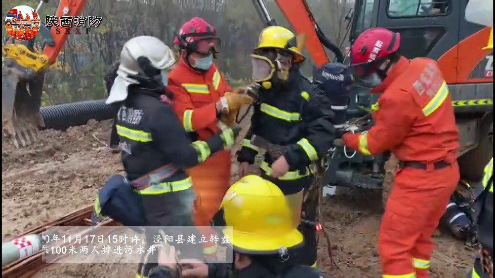泾阳 两人误掉污水井 消防人员成功救援