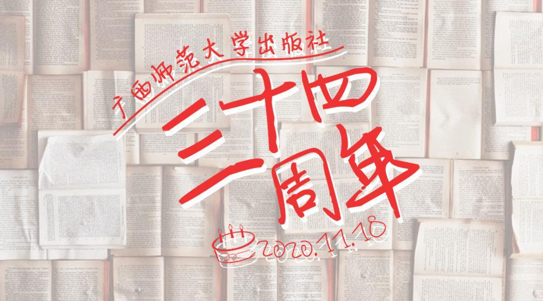 今天是广西师范大学出版社成立34周年的日子……