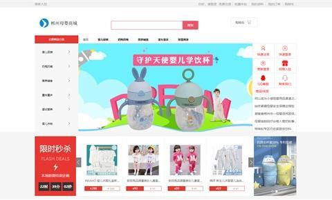 郴州母婴商城招商平台专注行业运营发展