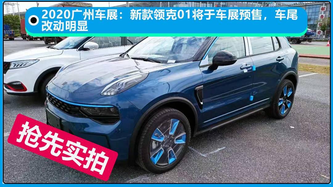 2020广州车展:抢先实拍新领克01 车展预售/车尾改动明显