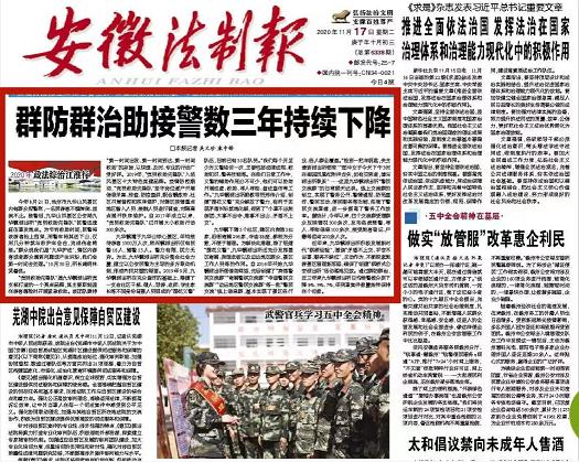 《安徽法制报》头版头条:群防群治助接警数三年持续下降