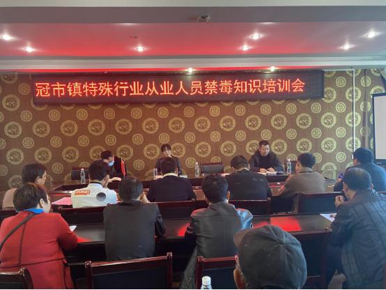 衡南县冠市镇举办娱乐行业从业人员 禁毒知识培训会