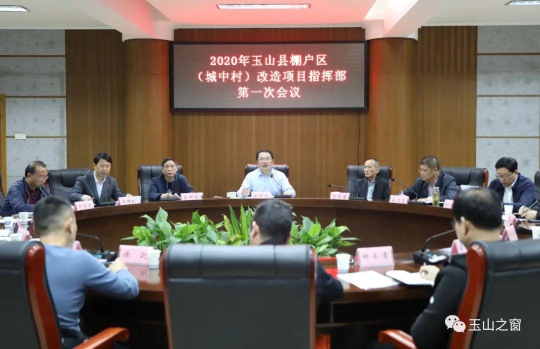 """高质量打赢棚改""""收官战""""——徐树斌在2020年玉山县棚改指挥部第一次会议上强调"""