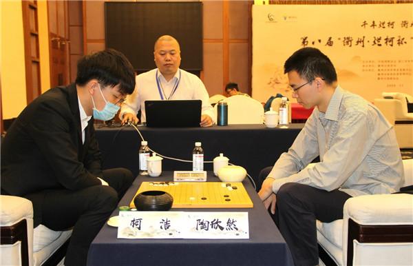 烂柯杯中国冠军赛第二轮:陶欣然执白中盘战胜柯洁
