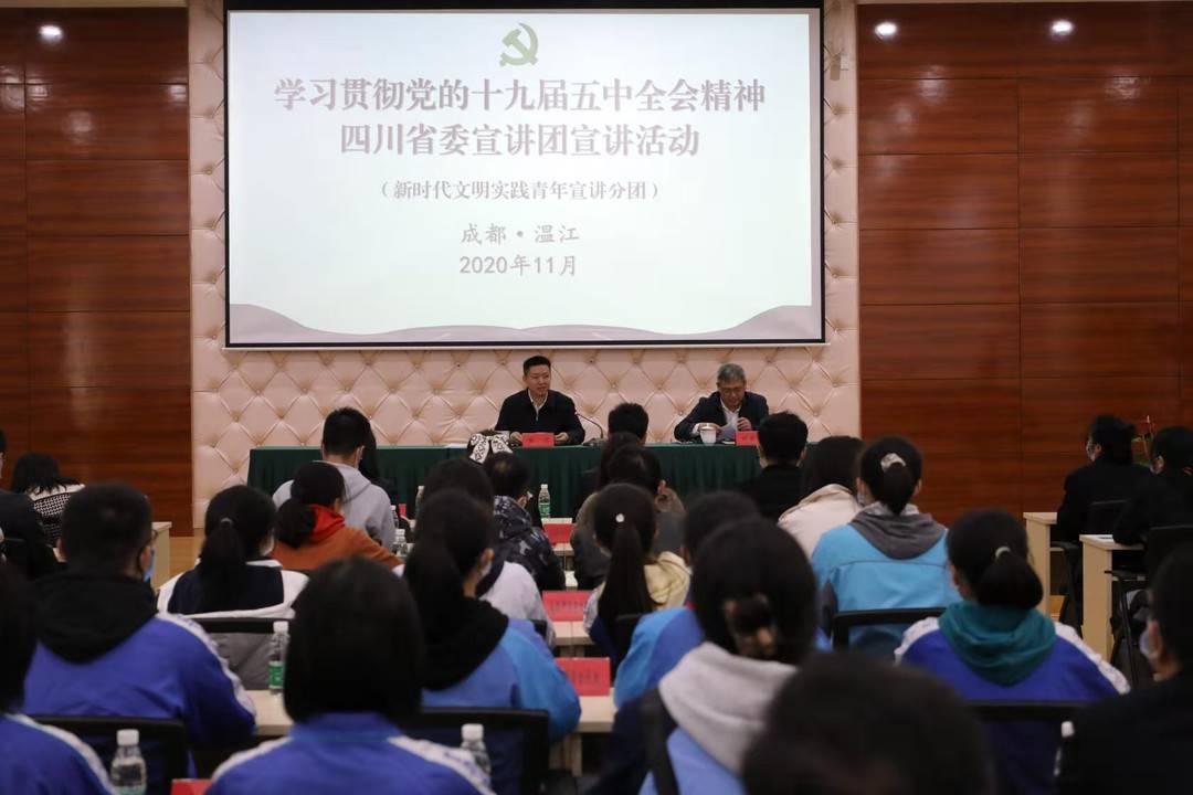 四川新时代文明实践青年宣讲分团首场宣讲会走进成都温江