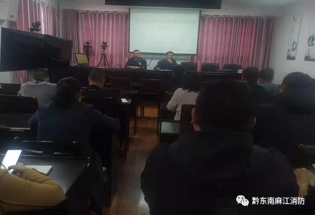 麻江县组织召开消防安全管理示范单位现场会