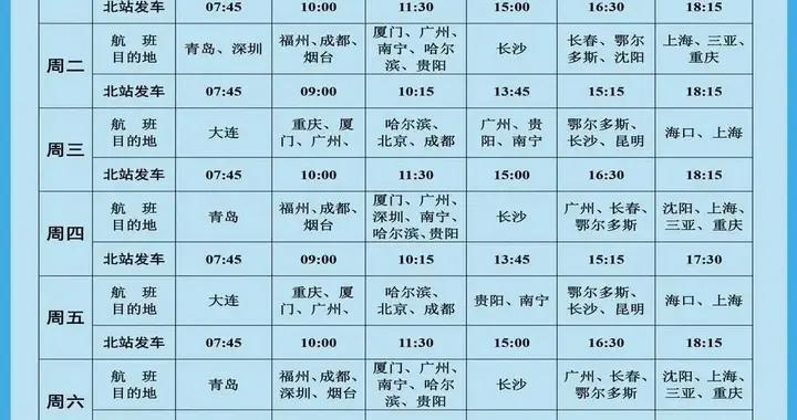 即日起济宁曲阜机场旅客班车均从济宁汽车北站发车