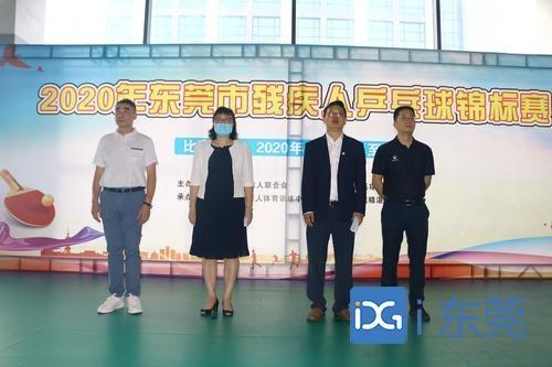 2020年东莞市残疾人乒乓球锦标赛开赛